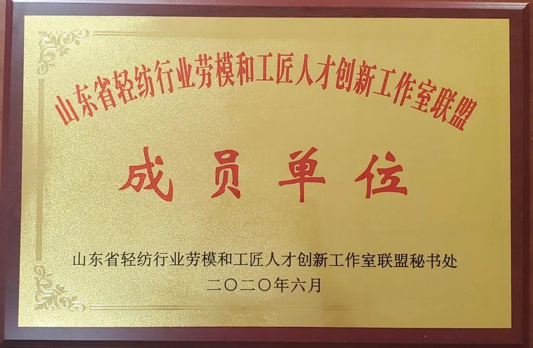 """创新!汇泉集团成为""""山东省轻纺行业劳拇慰迹和工匠人才创新工作室联盟成员单位"""""""